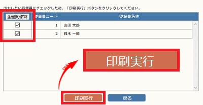 源泉徴収簿 pdf 印刷